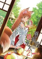 薬師堂の狐巫女2